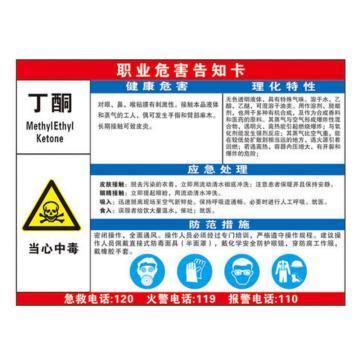 金能电力 职业病告知卡-丁酮,PVC板,600×450mm,2mm板厚