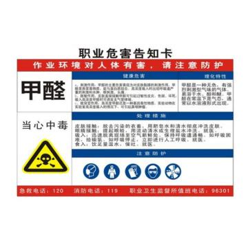 金能电力 职业病告知卡-甲醛,PVC板,600×450mm,2mm板厚