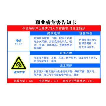 金能电力 职业病告知卡-噪声,铝合金板,600×450mm,1mm板厚