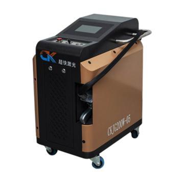 超快激光 激光清洗机,CKJG-200W-05