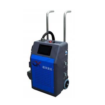 超快激光 激光清洗机,CKJG-50W-05