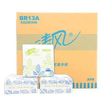 清风(Breeze)面纸,BR13A, 双层130抽塑包面纸 96包/箱 单位:箱(年底断货)