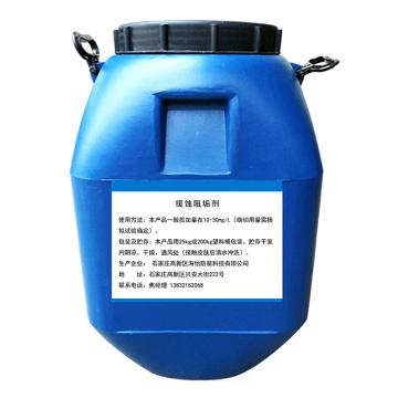 海怡防腐 缓蚀阻垢剂,HY-WT-225,25kg/桶,25倍数起订