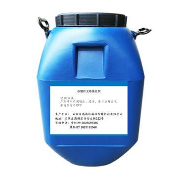 海怡防腐 镀锌无铬钝化剂,HY-RC-211,25kg/桶,25倍数起订