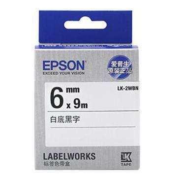 爱普生(EPSON)标签带色带, 标签纸 LK-2WBN白底黑字6mm适用 LW-400 600P 700 1000p 单位:个