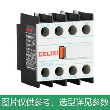德力西DELIXI CJX2交流线圈接触器附件,F4-22顶辅助触头,F422