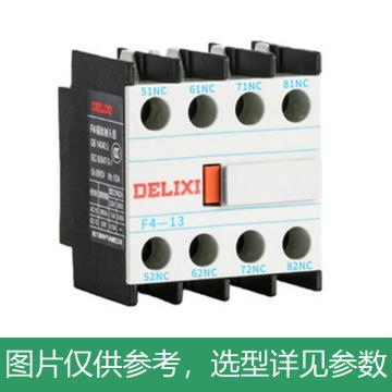 德力西DELIXI CJX2交流线圈接触器附件,F4-04顶辅助触头,F404