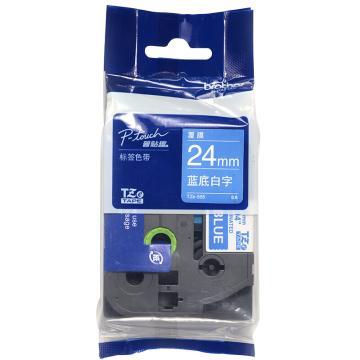 兄弟 色带,蓝底/白字,24mm TZE-555 单位:卷