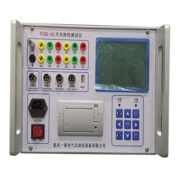 渝一铭电气 断路器特性测试仪,YGK-03