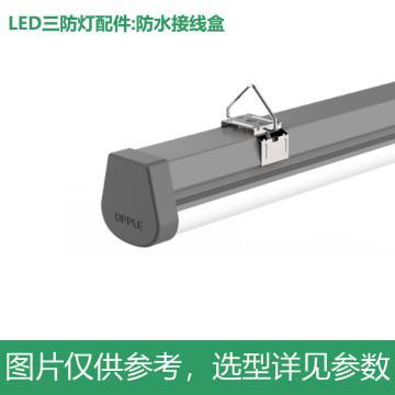 欧普 防水接线盒,3线,LED三防灯配件,IP66,单位:包