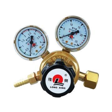 隆兴氧气减压器,全铜主体氧气减压阀,双级式,M60/861