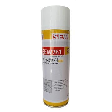 SEW 螺栓松润剂,SEW751,500ml/瓶