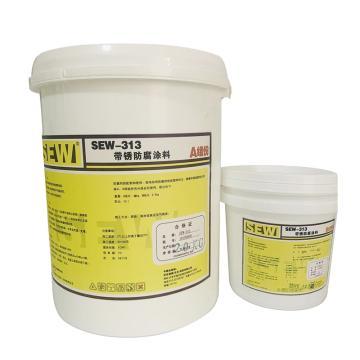 SEW 带锈防腐涂料,SEW313,12kg/套