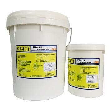 SEW 耐高温防腐涂料,SEW315,21kg/套