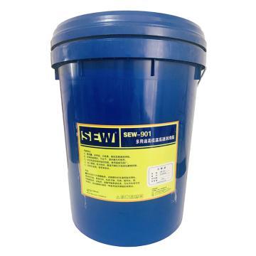 SEW 多用途高低温高速润滑脂,SEW901,16kg桶