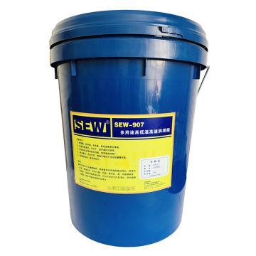 SEW 多用途高低温高速润滑脂,SEW907,16kg/桶