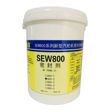 SEW 新型气缸密封脂,SEW800-2,5kg/桶