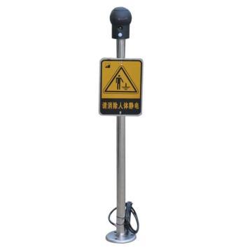 渤防 防爆人体静电释放器,声光报警功能,2001-002,静电消除器 释放器 静电消除球