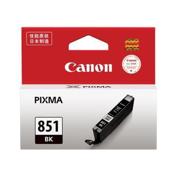 佳能 墨盒,黑色CLI-851BK(适用Ip7280/MG5480/MG6380/MX928/MX728、1800页) 单位:个