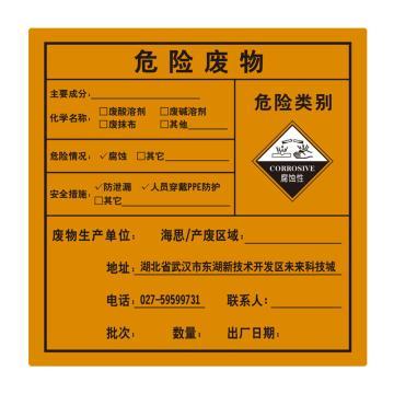 """嘉辽 (非质量问题不退换)危废标签,""""腐蚀性""""12CM*12CM,自粘性乙烯,国产不干胶,圆珠笔可书写"""