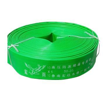 宏雨 软水带φ50,每捆20米,请按照20米的倍数订货