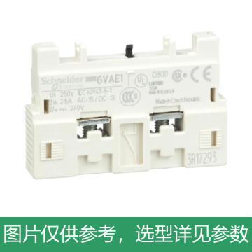 施耐德Schneider 电机保护断路器辅助触点(正装),GVAE1