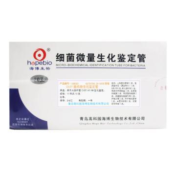 海博生物 O157菌成套生化鉴定管,11种*1套/盒*10盒,需配套1盒HB8281,1盒HB8280,1盒HB8279