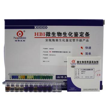 海博生物 HBI单增李斯特氏菌生化鉴定条(SN),5条/盒,每盒需配套1盒HB8281,1盒HB8280,1盒HB8282