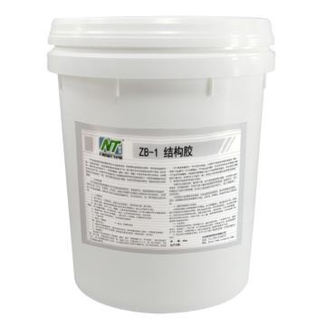耐特 结构胶,NTZB-1,10kg/套