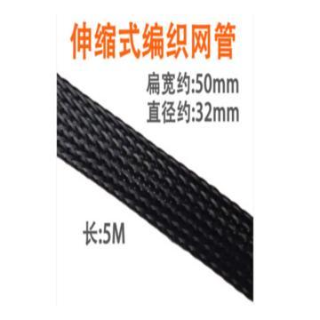 飞鸣 阻燃尼龙编织网管,50mm扁宽/黑色