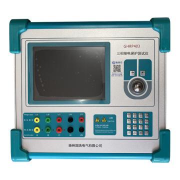 扬州国浩电气 微机继电保护测试仪,GHRP403