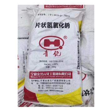 青化 氢氧化钠,(片状),工业一等品99%,25kg/袋