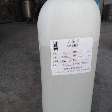(限河北区域)专用稀释剂 20KG/桶