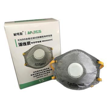 耐呗斯 KN95活性炭杯型带阀防护口罩,头带式,15个/盒,NBS9503VC