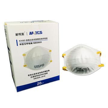 耐呗斯 KN95杯型防护口罩,头带式,20个/盒,NBS9503