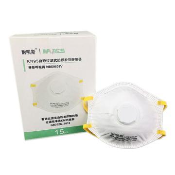 耐呗斯 KN95杯型带阀防护口罩,头带式,15个/盒,NBS9503V