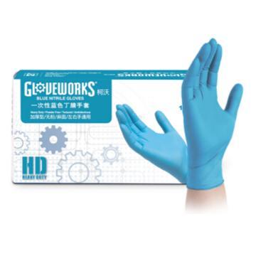 爱马斯AMMEX 无粉一次性手套,APFGWCHD42100,全麻丁腈手套蓝色加厚型小号长度240mm
