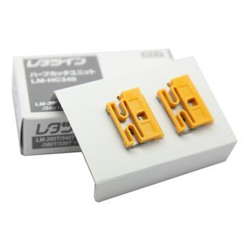 MAX 半切刀片 ,LM-HC340 适用MAX LM-550A线号机 1组/2片