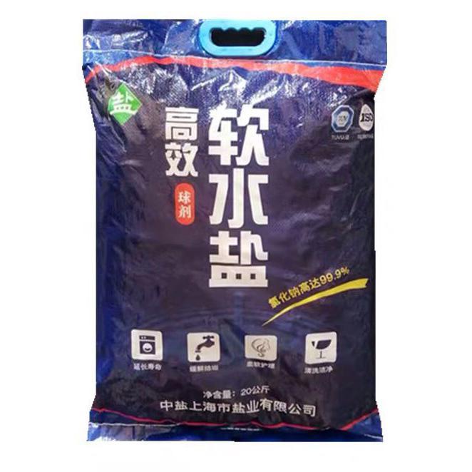 中盐 软水盐,软化盐,氯化钠高达99.9%,20kg/包