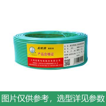 起帆 单芯铜芯软电线,RV-1*2.5mm²绿色,100米/卷