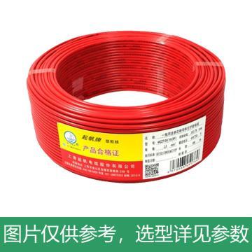 起帆 单芯软线,BVR-4mm²红色,100米/卷