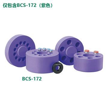 西域推荐 无苯丙醇细胞程序降温盒 BCS-172 (1个) 3-6263-10