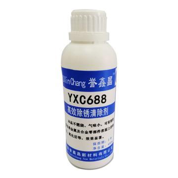 誉鑫昌 高效除锈清除剂,YXC688,400ml/瓶