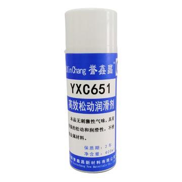誉鑫昌 高效松动润滑剂,YXC651,400ml/瓶