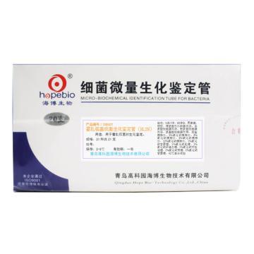 海博生物 霍乱弧菌成套生化鉴定管,21种*1套/盒*10盒,需配套1盒HB8279kovacas靛基质试剂盒
