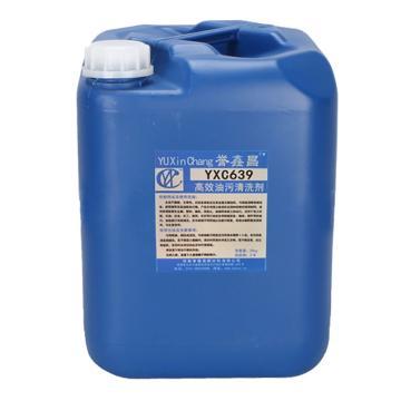 誉鑫昌 高效污垢清洗剂,YXC639,20kg/桶