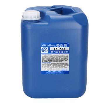 誉鑫昌 电气设备清洗剂,YXC641,20kg/桶