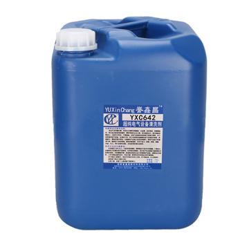 誉鑫昌 超纯电气设备清洗剂,YXC642,20kg/桶