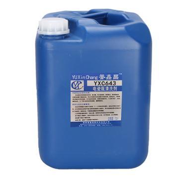 誉鑫昌 电瓷瓶清洗剂,YXC643,20kg/桶
