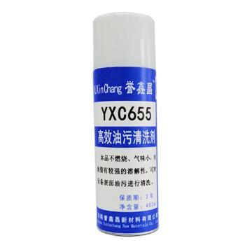 誉鑫昌 高效油污清洗剂,YXC655,400ml/瓶